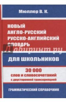Новый англо-русский, русско-английский словарь для школьников. 30 000 слов и словосочетаний