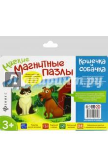 Мягкие магнитные пазлы. Кошечка и собачка (МП2174)