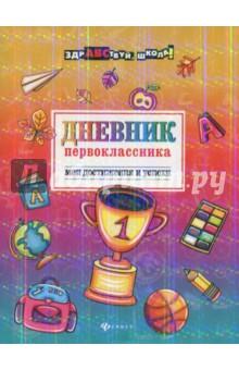 Дневник первоклассника. Мои достижения и успехи ирина горюнова армянский дневник цавд танем