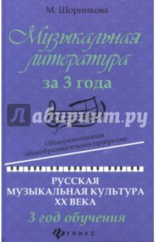 Музыкальная литература за 3 года. Общеразвивающая общеобразовательная программа. 3 год обучения учебники феникс музыкальная литература за 3 года общеразвивающая общеобразоват программа 1 год обучения