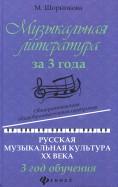 Музыкальная литература за 3 года. Общеразвивающая общеобразовательная программа. 3 год обучения