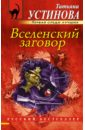 Вселенский заговор, Устинова Татьяна Витальевна