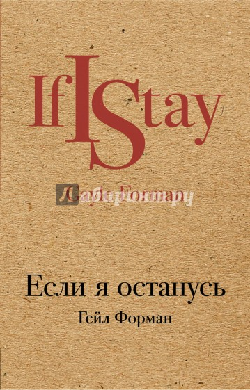 Если я останусь, Форман Гейл