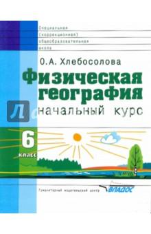 Физическая география. 6 класс. Начальный курс. Учебник для спец. (коррекционных) учрежд.VIII вида