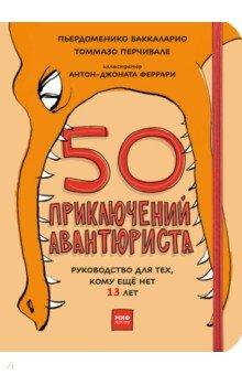 Купить 50 приключений авантюриста. Руководство для тех, кому ещё нет 13 лет, Манн, Иванов и Фербер, Головоломки, игры, задания