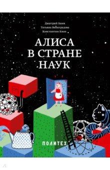 Алиса в Стране наук книги издательство манн иванов и фербер лето в деревне