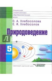 Природоведение. 5 класс. Учебник для специальных (коррекц.) общеобразовательных учреждений VIII вида