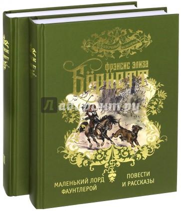 Избранные произведения для детей. В 2-х томах, Бёрнетт Фрэнсис Ходжсон