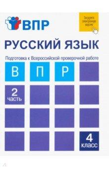 Русский язык. 4 класс. Тетрадь. В 2-х частях. Часть 2. Подготовка к ВПР мастерская