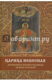 Царица Небесная - Державная Правительница Земли Русской лаврова с сказания земли уральской