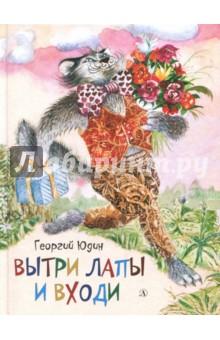 Купить Вытри лапы и входи, Издательство Детская литература, Отечественная поэзия для детей