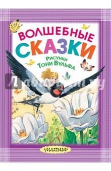 Волшебные сказки. Рисунки Тони Вульфа красавица и чудовище dvd книга
