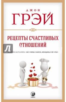 Рецепты счастливых отношений рецепты счастливых отношений грэй джон мягкая обложка