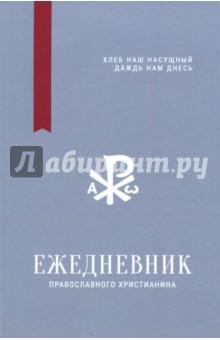 Ежедневник Православного христианина сторхейм с святое причастие в жизни православного христианина