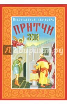 """Православный календарь на 2018 год """"Притчи"""""""