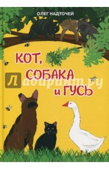 Кот, собака и гусь