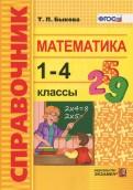 Математика. 1-4 классы. Справочник. ФГОС
