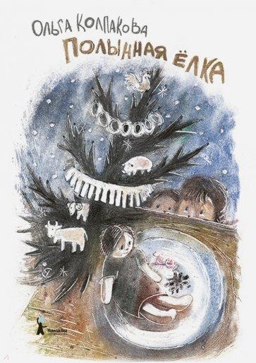 Полынная ёлка (с автографом), Колпакова Ольга Валерьевна