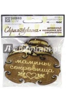 Zakazat.ru: НС-01Т Набор Мамины сокровища темный.