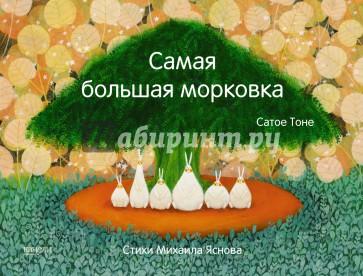 Самая большая морковка, Тоне Сатое, Яснов Михаил Давидович