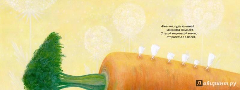 Иллюстрация 1 из 31 для Самая большая морковка - Тоне, Яснов   Лабиринт - книги. Источник: Лабиринт