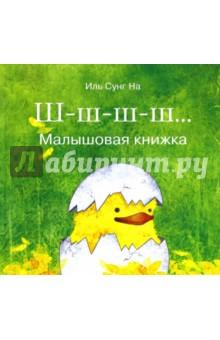 Ш-ш-ш… Малышовая книжка