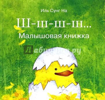 Ш-ш-ш… Малышовая книжка, Иль Сунг На