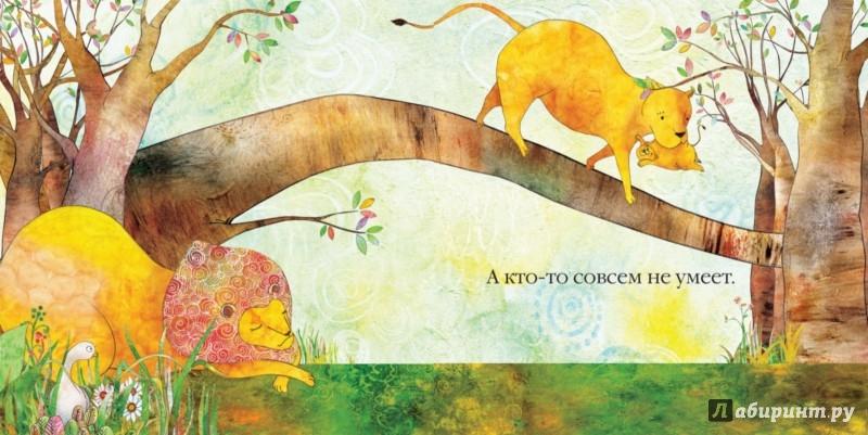 Иллюстрация 2 из 30 для Ш-ш-ш… Малышовая книжка - Сунг Иль   Лабиринт - книги. Источник: Лабиринт