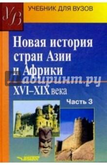 Новая история стран Азии и Африки. XVI-XIX вв. Учебник. В 3-х частях.  Часть 3