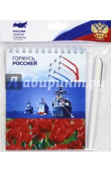 Набор письменный Горжусь Россией (нелинованный блокнот + синяя ручка) блокнот кот трудоголик нелинованный 32 листа а5