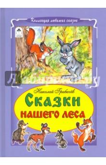 Купить Сказки нашего леса, Алтей, Сказки и истории для малышей