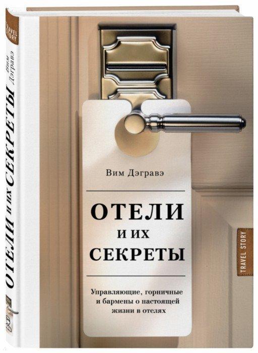 Иллюстрация 1 из 19 для Отели и их секреты - Вим Дэгравэ | Лабиринт - книги. Источник: Лабиринт
