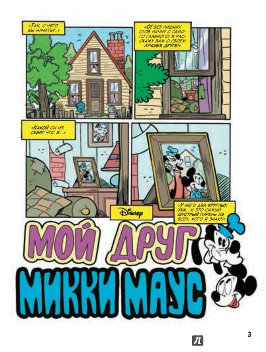 Иллюстрация 1 из 8 для Микки Маус. Настоящий друг | Лабиринт - книги. Источник: Лабиринт