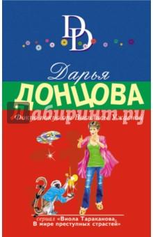 Электронная книга Фокус-покус от Василисы Ужасной