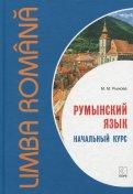 Румынский язык [Начальный курс]