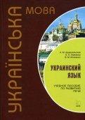 Украинский язык. Учебное пособие по развитию речи