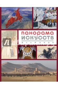 Панорама Искусств. Альманах №1
