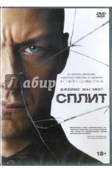 Zakazat.ru: Сплит (DVD). Шьямалан М. Найт