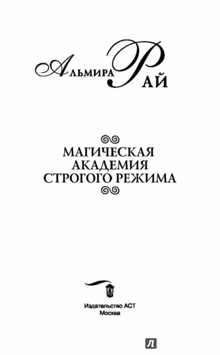 АЛЬМИРА РАЙ МАГИЧЕСКАЯ АКАДЕМИЯ СТРОГОГО РЕЖИМА СКАЧАТЬ БЕСПЛАТНО