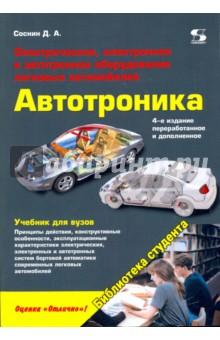 Электрическое, электронное и автотронное оборудование легковых автомобилей. Автотроника-4 машины и оборудование машиностроительных предприятий