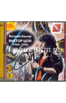 Zakazat.ru: Виктор Цой (1962-1990). Биография (CDmp3). Калгин Виталий Николаевич
