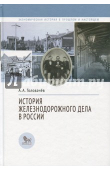 История железнодорожного дела в России книги рипол классик история железных дорог российской империи