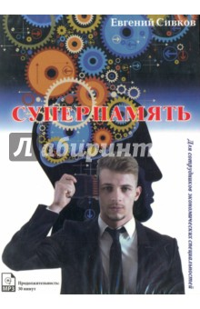 Zakazat.ru: Суперпамять (CDmp3). Сивков Евгений Владимирович