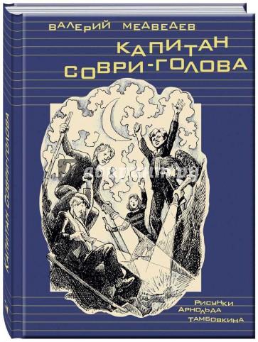 Капитан Соври-голова, Медведев Валерий Владимирович