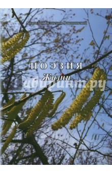 Кузнецов-Ракшинский Анатолий » Поэзия жизни