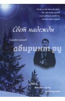 Смольнов Геннадий Викторович » Свет надежды