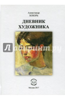 Хохорь Александр Юрьевич » Дневник художника