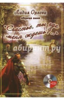 Счастье, ты где меня ждешь..? (+CD) г москва где мягкую игрушку свинку