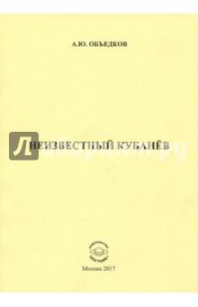 Объедков Андрей Юрьевич » Неизвестный Кубанёв