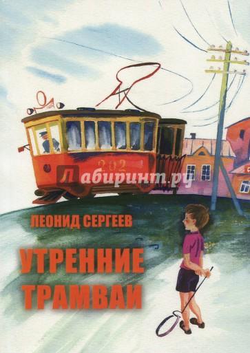 Утренние трамваи, Сергеев Леонид Анатольевич